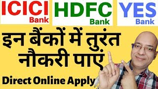 Jobs in Banks | How to get job | icici bank job | Hdfc bank job | Yes bank job | नौकरी कैसे मिलेगी |
