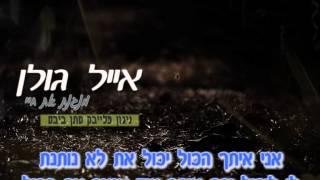 אייל גולן - מנגנת את חיי - קליפ קריוקי