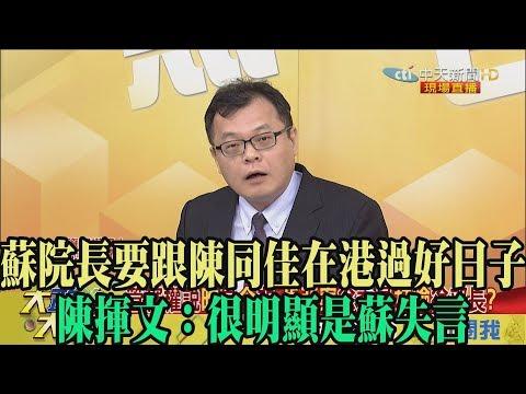 【精彩】蘇院長要跟陳同佳在港過好日子 陳揮文:很明顯是蘇失言