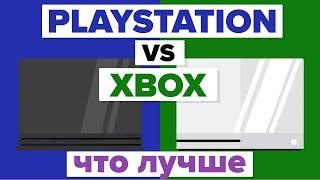 Sony Playstation vs Microsoft Xbox - что лучше - сравнение игровых консолей
