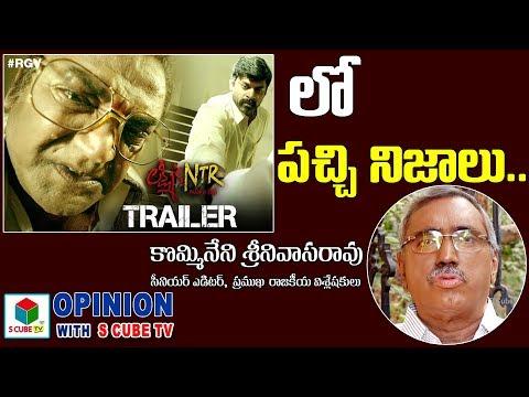 లక్ష్మీస్ ఎన్.టీ.ఆర్ లో పచ్చి నిజాలు-KSR About RGV's Lakshmi's NTR  Trailer | Ramgopal Varma