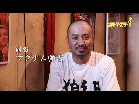 映画「ニワトリ★スター」熊役 マグナム弾吉コメント