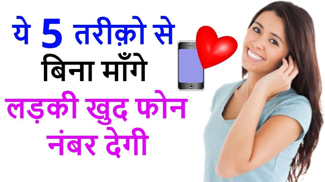 Hot girls mobile number