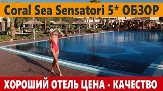 ЕГИПЕТ 2020 отличный отель для семейного отдыха Еда с морепродуктами в Coral Sea Sensatori Риф Шок