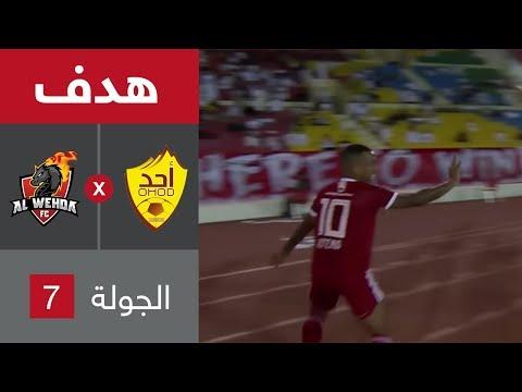 هدف الوحدة الثالث ضد أحد (روملو أوتيرو) في الجولة 7 من دوري كأس الأمير محمد بن سلمان للمحترفين