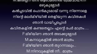 mizhiyina njan adakkumbol karaoke with lyrics Super clear karaoke
