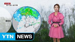 [날씨] 중부 비 약해져…오후부터 다시 강한 비 / YTN (Yes! Top News)