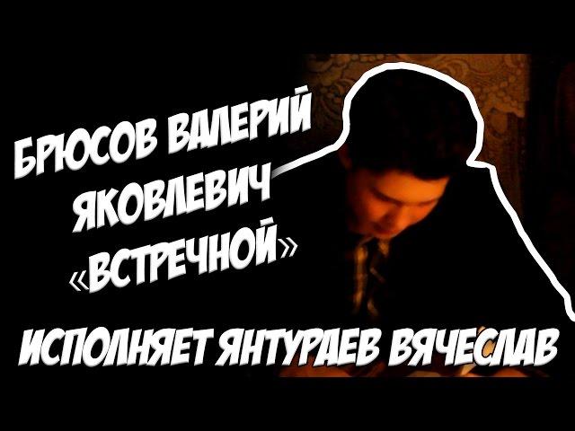 Изображение предпросмотра прочтения – ВячеславЯнтураев читает произведение «Встречной» В.Я.Брюсова