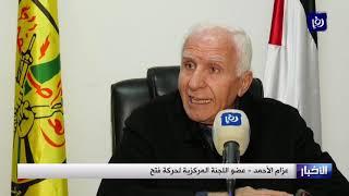 استعدادات لتشكيل حكومة وطنية فصائلية دون مشاركة حماس - (26-1-2019)
