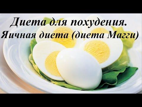 Яичная диета Магги -