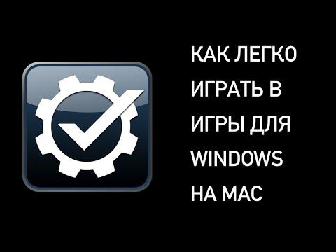 Как легко играть в игры для Windows на Mac c Porting Kit