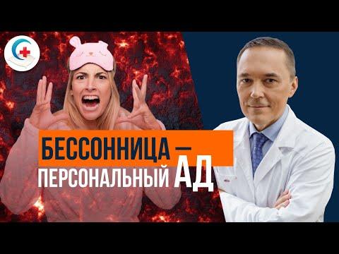 7 кругов ада в развитии бессонницы ✧ Рассказывает сомнолог Роман Бузунов