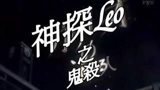 Publication Date: 2018-01-26 | Video Title: 神探Leo之鬼殺人 (將軍澳香島中學物理科Project)