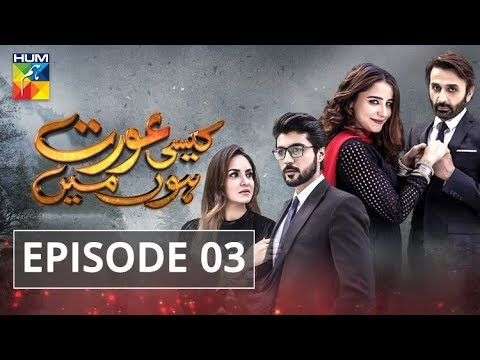 Kaisi Aurat Hoon Main - Episode 03 - HUM TV Drama - 16 May 2018