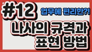 #12. 나사 규격과 표현 방법