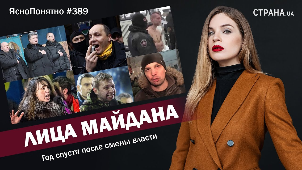 Лица Майдана. Год спустя после смены власти |  #389 by Олеся Медведева