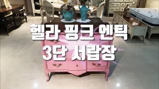 헬라 핑크 엔틱 3단 …