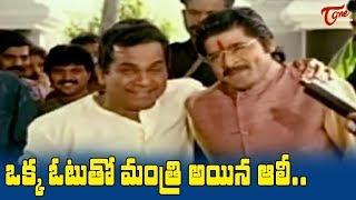 ఒక్క ఓటుతో మంత్రి అయిన ఆలీ   Telugu Movie Comedy Scenes   NavvulaTV