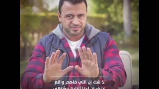 لو كان في محيطك النوع ده من الناس.. حاول تتخلص منه قبل السنة الجديدة - مصطفى حسني