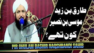 Tariq Bin Zayad Or Musa Bin Naseer Kon Thay | Pir Ghulam bashir Naqshbandi 2019