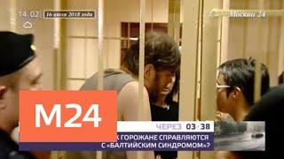 Какие секты действуют в столице - Москва 24