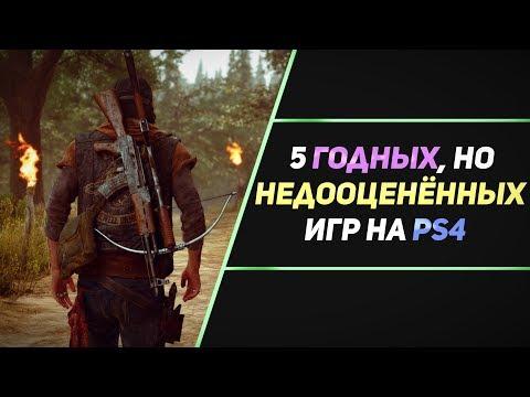 5 НЕДООЦЕНЁННЫХ ИГР НА PS4