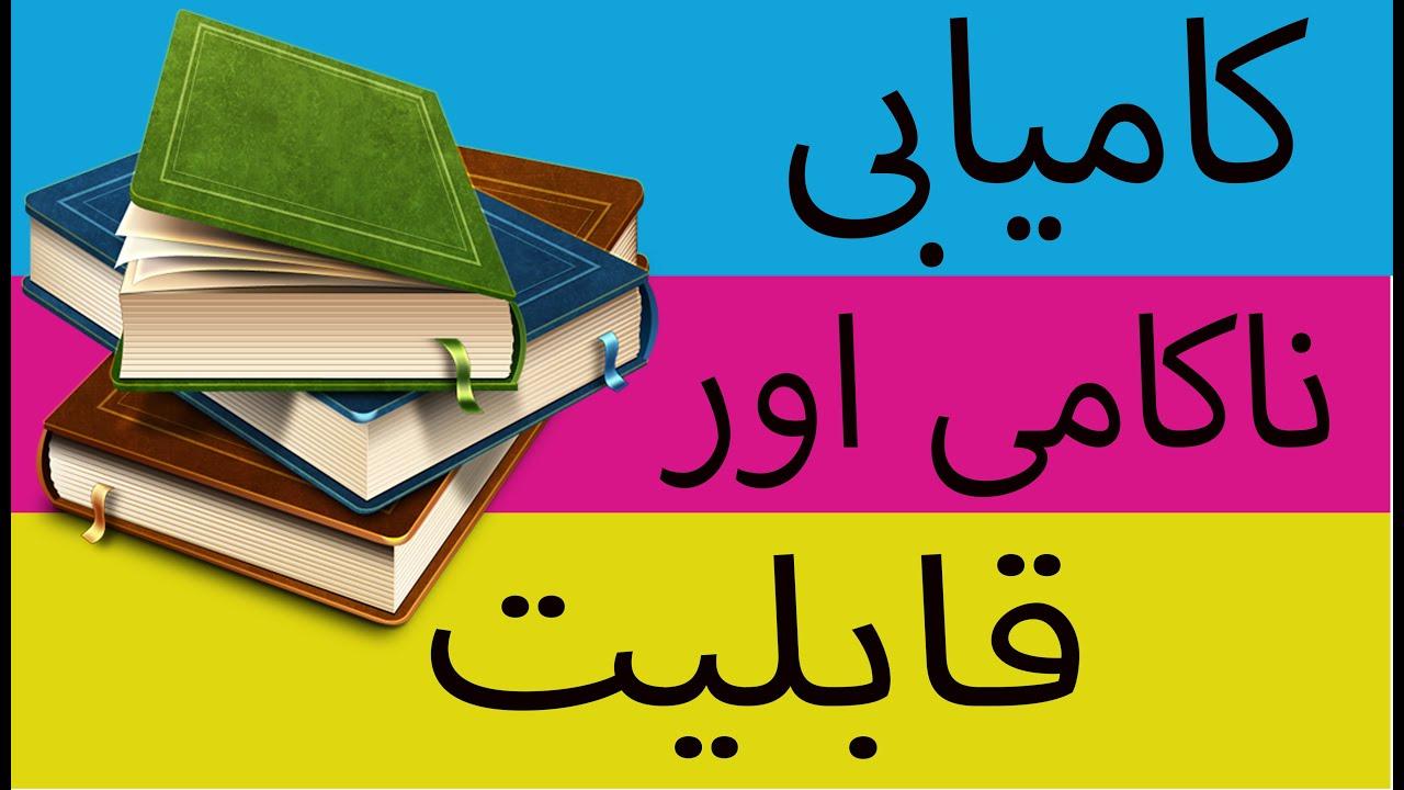 Download Kamiabi,Nakami aur Qabliat