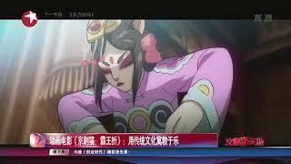 【东方卫视官方高清】视频|动画电影《京剧猫:霸王折》:用传统文化寓教于乐