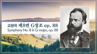 교향곡 제8번 G장조 op. 88 / Symphony …