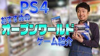 【PS4ソフト紹介】オープンワールドのおすすめゲームソフト thumbnail