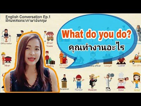What do you do? (คุณทำงานอะไร) มีคำตอบมาให้ 3 แบบค่า / เรียนภาษาอังกฤษกับครูใหม่