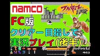 ナムコ ファミコン 版 ワルキューレの冒険 クリアー目指して 実況プレイ 後半(FC)