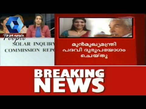 Breaking Now: CM Pinarayi Tables Solar Commission Report in