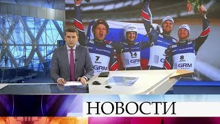 Выпуск новостей в 18:00 от 14.02.2020