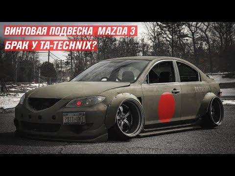 Винтовая подвеска для Mazda 3 и Ford Focus. Что лучше TA-Technix или Jom Blueline. Развальные опоры.