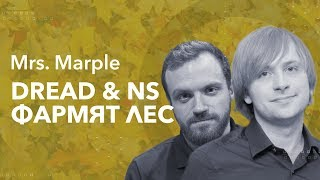 Mrs. Marple | «Dread и NS фармят лес»