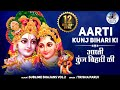 Aarti Kunj Bihari Ki ~ Very Beautiful Songs ~ Popular Shri Krishna Bhajans ( Full Songs ) video