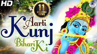 aarti kunj bihari ki very beautiful songs popular shri krishna bhajans full songs