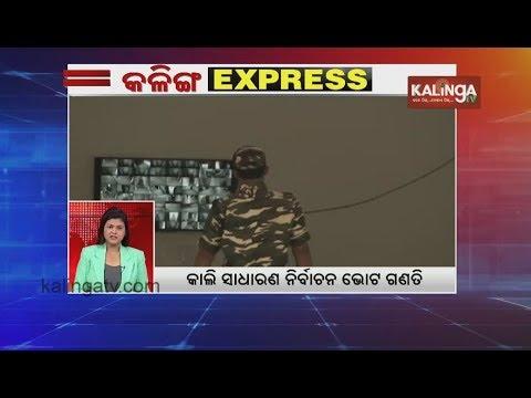 Kalinga Express  News Bulletin 22 May 2019  Kalinga TV