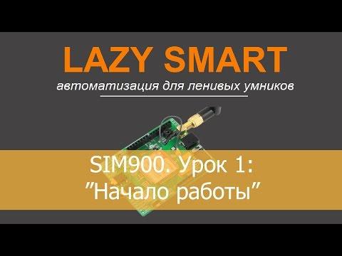 """SIM900. Урок 1: """"Начало работы"""""""