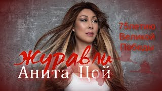 Смотреть клип Анита Цой - Журавли