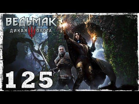 Смотреть прохождение игры [PS4] Witcher 3: Wild Hunt. #125: Нитинг.