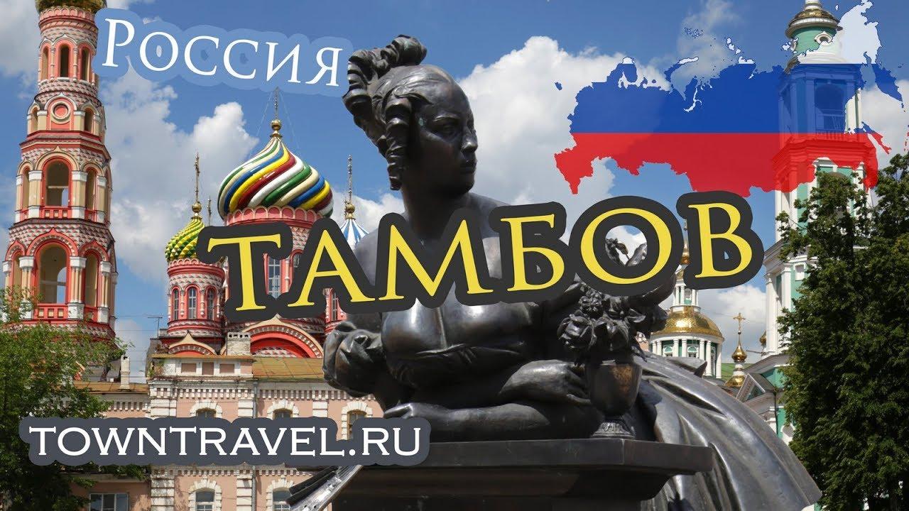 Города России: Тамбов 2017 - YouTube