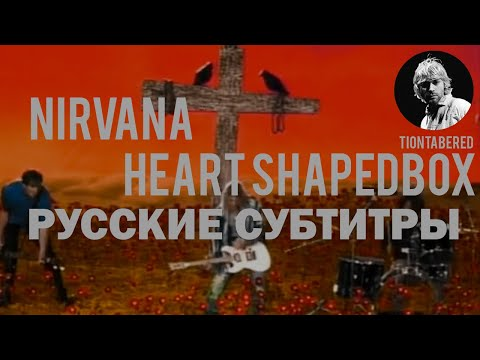 NIRVANA - HEART SHAPED BOX ПЕРЕВОД (Русские субтитры)