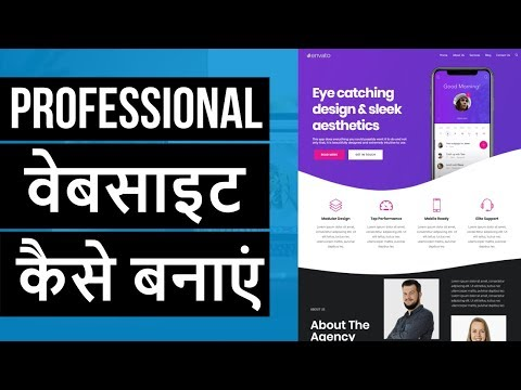 Hindi - How to Make a Website for FREE with WordPress in Hindi/Urdu - Elementor Tutorial 2019 thumbnail