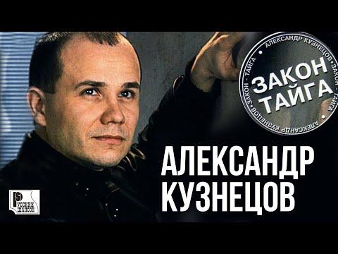 Александр Кузнецов - Закон-тайга (Альбом 2001) | Русский Шансон