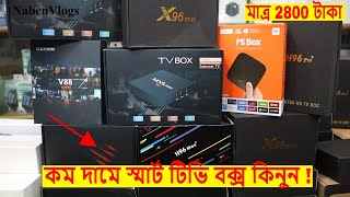 Smart Tv Box Price In Bangladesh 2019 🔥 Buy Retail/Wholesale 😱 Best Place & Best Price!