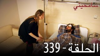 سامحين 339 الحلقة  Beni Affet