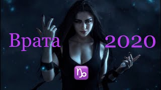 Козерог. Таро-прогноз на 2020 год♑️Tarot horoscope/塔罗牌星座