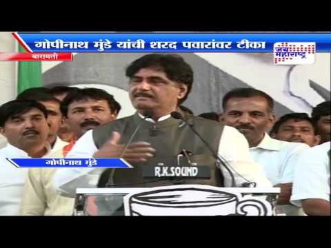 Gopinath Munde on sharad pawar in pune speech
